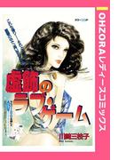 虚飾のラブ・ゲーム 【単話売】(OHZORA レディースコミックス)