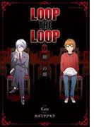 LOOP THE LOOP 飽食の館 分冊版 : 7(アクションコミックス)