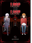 LOOP THE LOOP 飽食の館 分冊版 : 1(アクションコミックス)