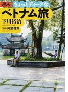 週末ちょっとディープなベトナム旅 (朝日文庫)(朝日文庫)