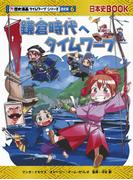 鎌倉時代へタイムワープ (歴史漫画タイムワープシリーズ通史編)
