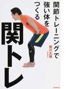 関トレ 関節トレーニングで強い体をつくる