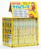 歴史漫画タイムワープシリーズ通史編【全14巻セット】 (歴史漫画タイムワープシリーズ)