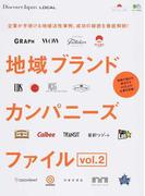地域ブランドカンパニーズファイル vol.2 企業が手掛ける地域活性事例、成功の秘密を徹底解剖! (エイムック Discover Japan_LOCAL)