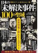 日本の「未解決事件」100の聖域 最新情報と新たなミステリー 警察タブーに封印された「闇」