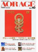 AOR AGE Vol.10 特集=TOTOⅣ/アリスタとAOR/デヴィッド・T・ウォーカー/スムース・ジャズ