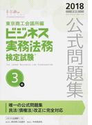 ビジネス実務法務検定試験3級公式問題集 2018年度版