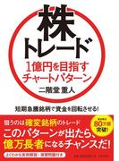 株トレード1億円を目指すチャートパターン 短期急騰銘柄で資金を回転させる!