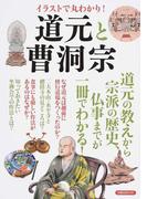 イラストで丸わかり!道元と曹洞宗 道元の教えから宗派の歴史、仏事までが一冊でわかる!