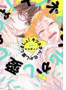 キツネさん、化かし愛しましょ! (バンブーコミックス 麗人uno!)