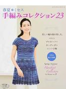 春夏*ミセス手編みコレクション 23