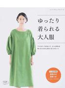 ゆったり着られる大人服 ファスナーつけなしで、さっと作れるゆったりだけどきれいなシルエット