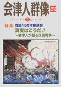 会津人群像 no.36(2018) 〈特集〉真実はこうだ!!〜会津人が語る戊辰戦争〜