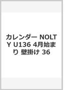 U136 NOLTYカレンダー壁掛け36