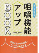 成人〜高齢者向け咀嚼機能アップBOOK 実践に活かせる知識・アイデアがわかる本