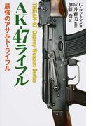 AK−47ライフル 最強のアサルト・ライフル