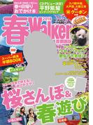 春Walker 首都圏版 2018 (ウォーカームック)