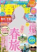関西春Walker 2018 (ウォーカームック)