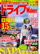 ドライブWalker関東 2018→2019