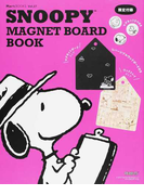 SNOOPY MAGNET BOARD BOOK (MartBOOKS)