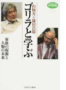 山極寿一×鎌田浩毅ゴリラと学ぶ 家族の起源と人類の未来