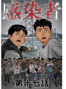 感染者 第17話(ROCKコミックA)