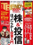 日経トレンディ2018年3月号