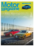 Motor Magazine 2018年3月号/No.752
