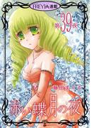 赤い蝶月の夜『フレイヤ連載』 39話(フレイヤコミックス)