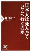日本人は死んだらどこへ行くのか(PHP新書)