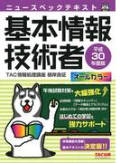 オールカラー ニュースペックテキスト 基本情報技術者 平成30年度版(TAC出版)(TAC出版)