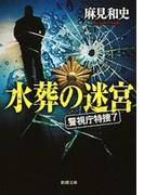 水葬の迷宮―警視庁特捜7―(新潮文庫)