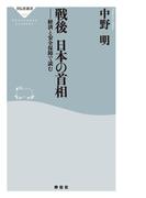 戦後 日本の首相――経済と安全保障で読む