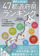 統計から読み解く47都道府県ランキング