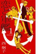 ≪期間限定 20%OFF≫【セット商品】恋と軍艦 1-8巻セット≪完結≫