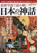 最新学説で読み解く日本の神話 (TJ MOOK)