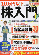 10万円以下で始める!株入門 (TJ MOOK)