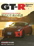 GT-R Magazine(ジーティーアールマガジン) 2018年 3月号