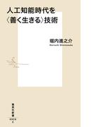 人工知能時代を<善く生きる>技術 (集英社新書)(集英社新書)
