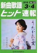 新曲歌謡ヒット速報 Vol.152(2018−3・4月号)