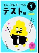 うんこかん字ドリル テスト編 小学1年生
