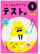 うんこかん字ドリル テスト編 小学2年生