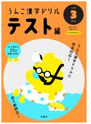 うんこ漢字ドリル テスト編 小学3年生