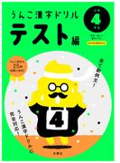 うんこ漢字ドリル テスト編 小学4年生