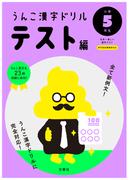 うんこ漢字ドリル テスト編 小学5年生