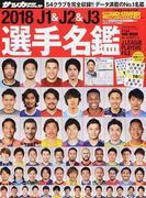 J1&J2&J3選手名鑑 2018