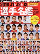 J1&J2&J3選手名鑑 ハンディ版 2018