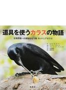 道具を使うカラスの物語 生物界随一の頭脳をもつ鳥カレドニアガラス