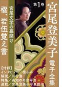 【全1-2セット】宮尾登美子 電子全集(宮尾登美子 電子全集)