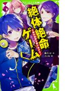 絶体絶命ゲーム 3 東京迷路を駆けぬけろ! (角川つばさ文庫)
